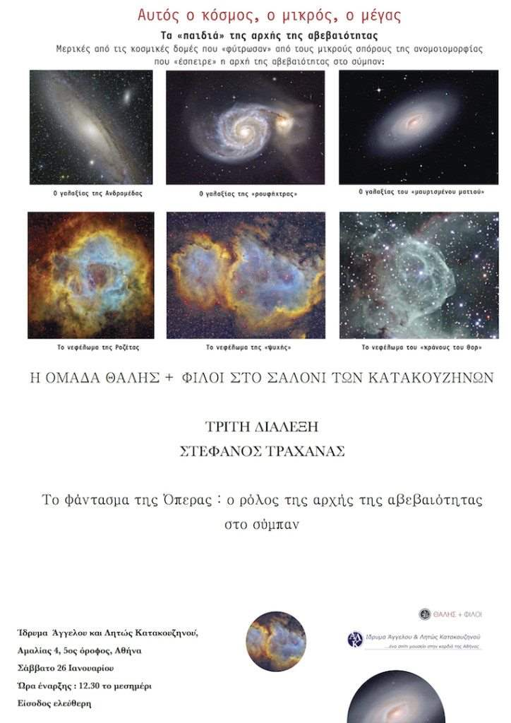 Ομιλία-Στέφανου-Τραχανά-copy2