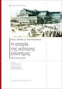 COVER-NEOTERH-EPISTHMH-1_2