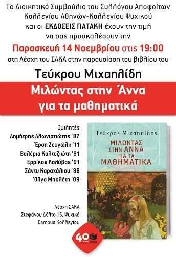afisa athinas
