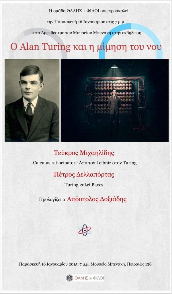 Alan Turing - Aφίσα
