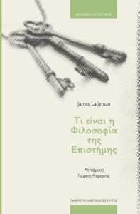 filosofia epistimis_COVER