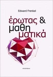 erotas_kai_mathimatika