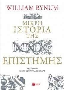 mikrh-istoria-ths-episthmhs
