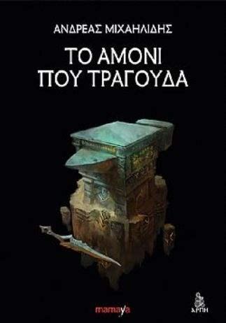 amoni_1